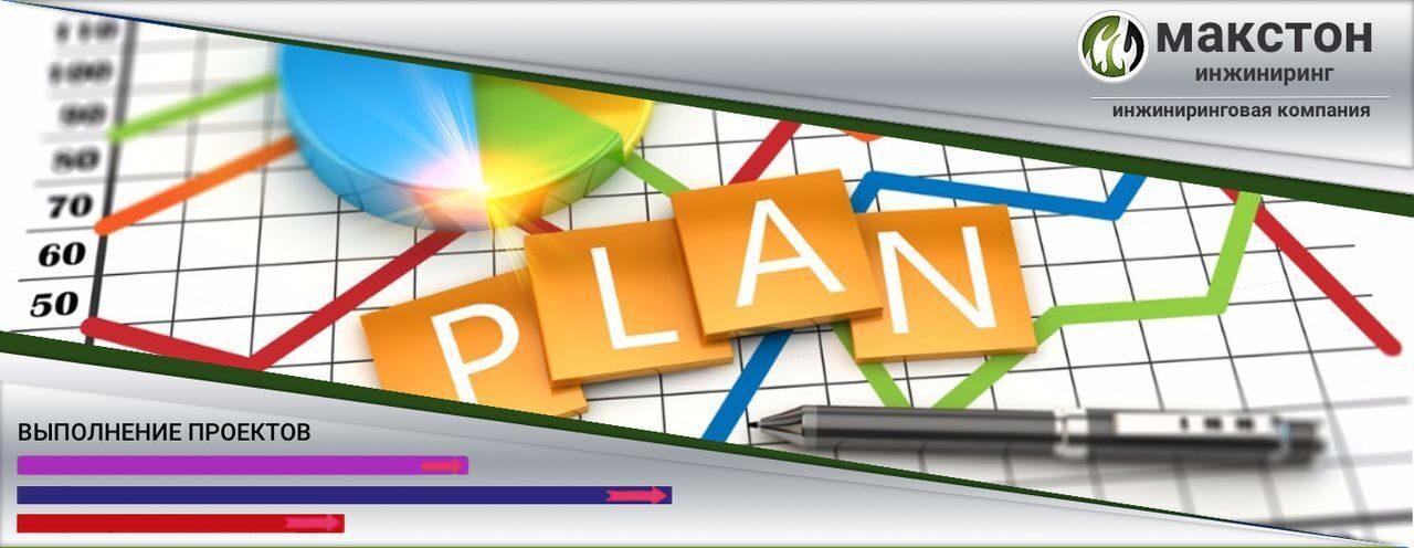 план 2текущая деятельность