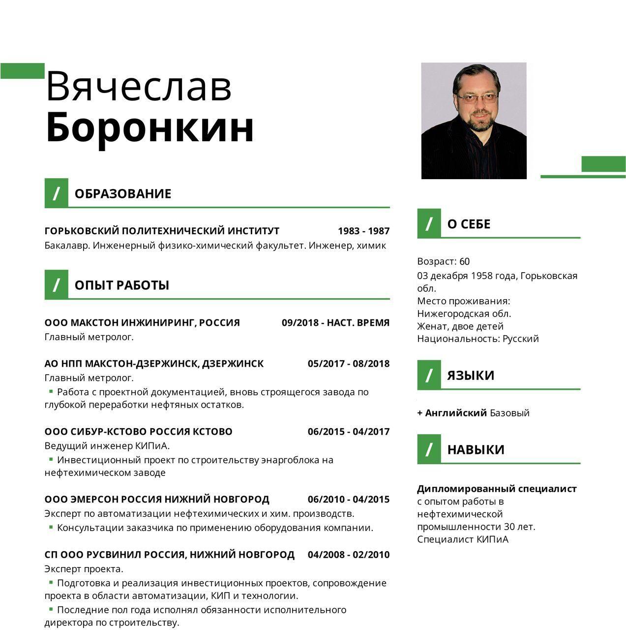 Вячеслав Боронкин 1 половина без контактов